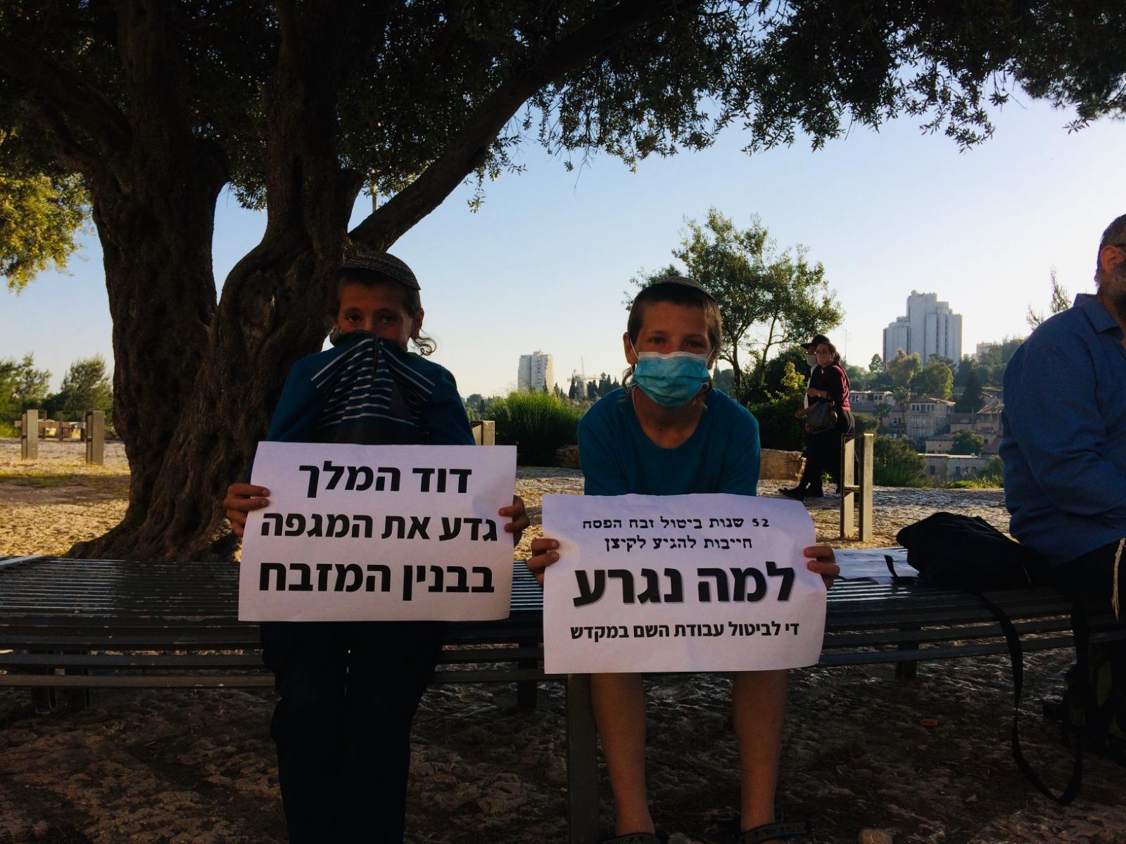הפגנה למען חידוש עבודת הקרבנות 3
